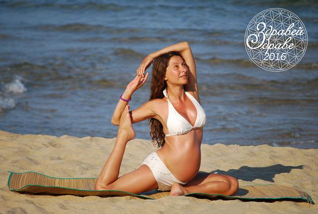 ЕлицаЙоргова йога бременни1-2