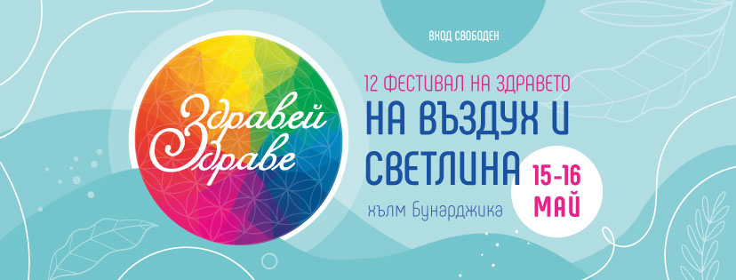 Лекции от Фестивал 2021, Пловдив