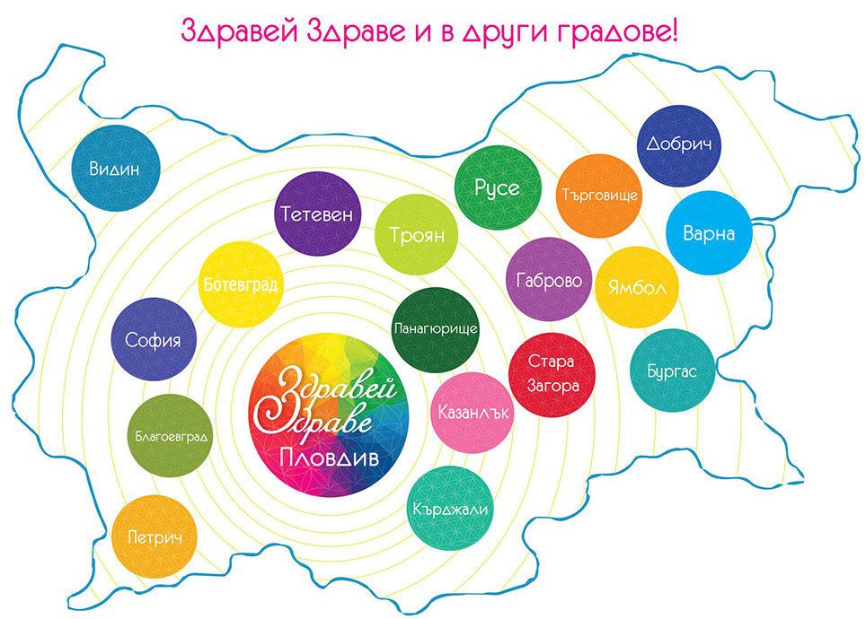 https://zdraveizdrave.org/wp/wp-content/uploads/2020/02/cropped-ZZ_BG_karta_Botevgrad-2.jpg